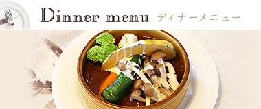 ディナーメニュー dinner menu